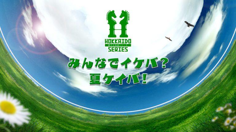 日本中央競馬会「みんなでイケバ?夏ケイバ!」WEBプロモーションサイト 施策