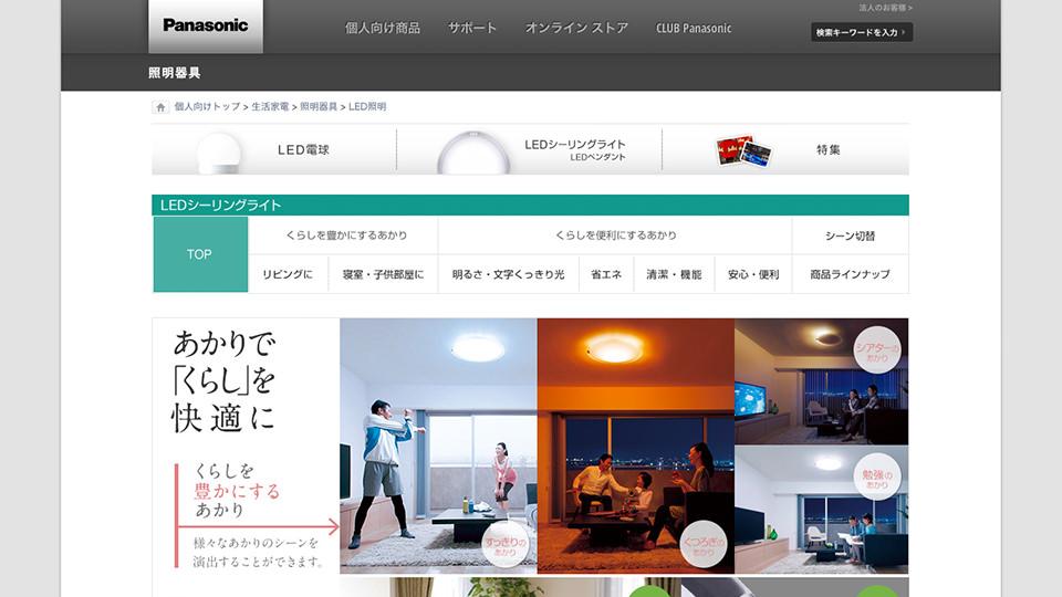 UI/UX改善でサイトをリニューアル「パナソニック『LED(電球、シーリングライト)』製品サイト」