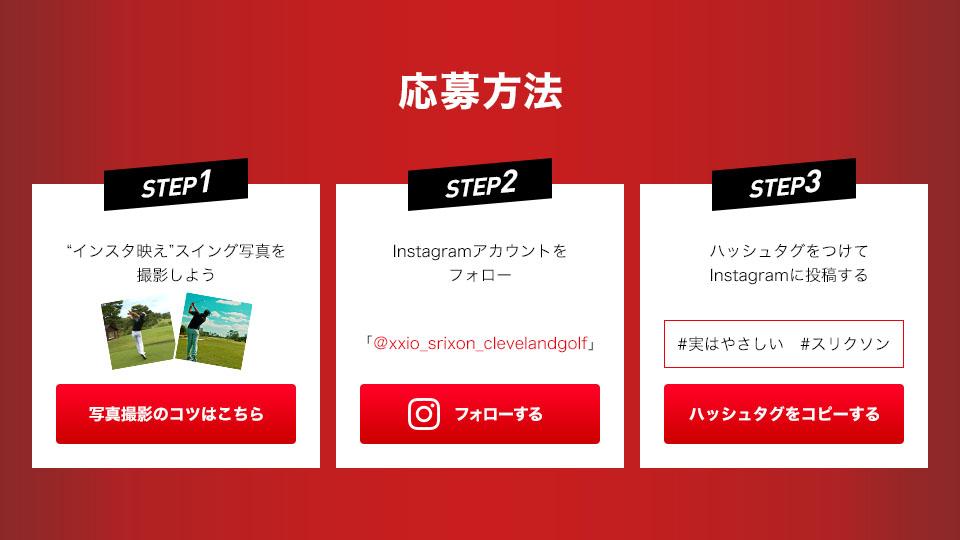 """""""試打会で体験「#実はやさしい #スリクソン」""""  Instagramキャンペーン"""