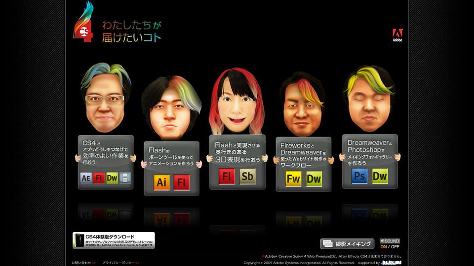 Adobe CS4 わたしたちが届けたいコト