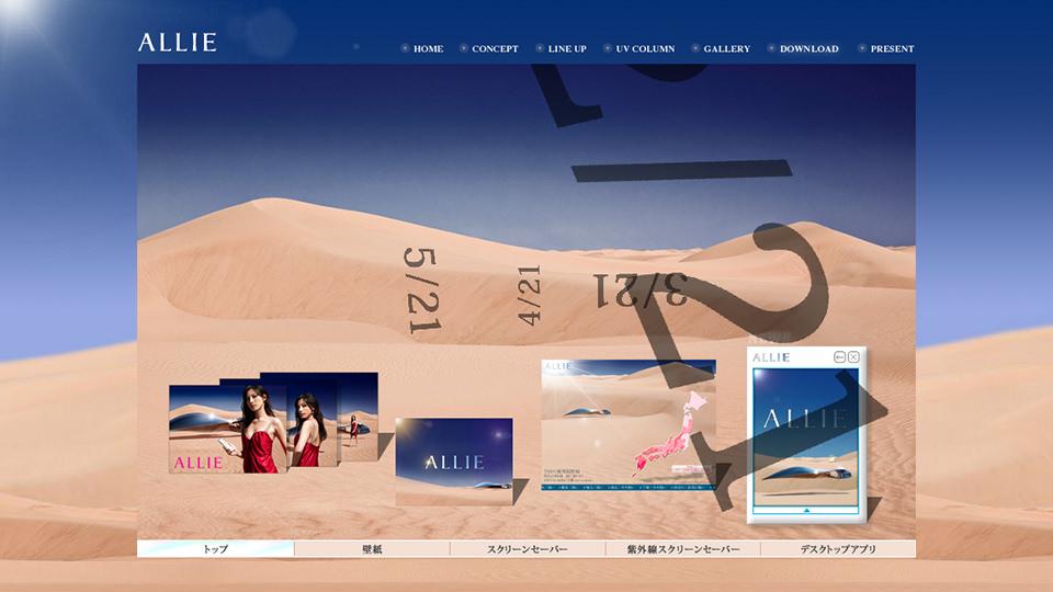 キービジュアルの先進性を3Dインタラクションとして実装「ALLIE(アリィー)」ブランドサイト