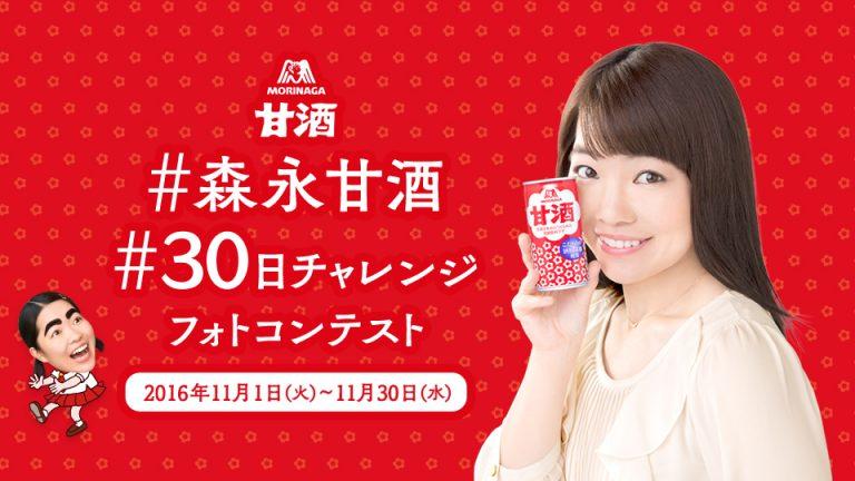 """""""良い成果が出るまでは、必ず時間がかかります。"""" #森永甘酒 #30日チャレンジ フォトコンテスト"""