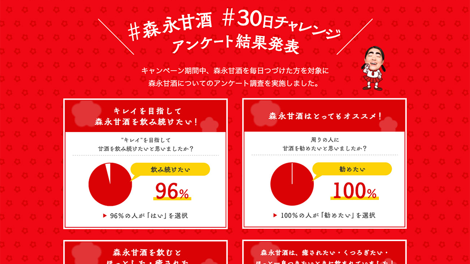#森永甘酒 #30日チャレンジ フォトコンテスト|森永製菓