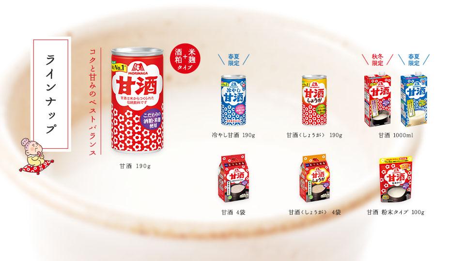 森永甘酒 ブランドサイト
