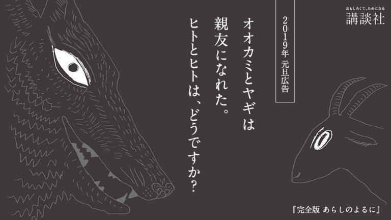 2019年元旦広告。オオカミのガブとヤギのメイの友情物語『あらしのよるに』特設ページ