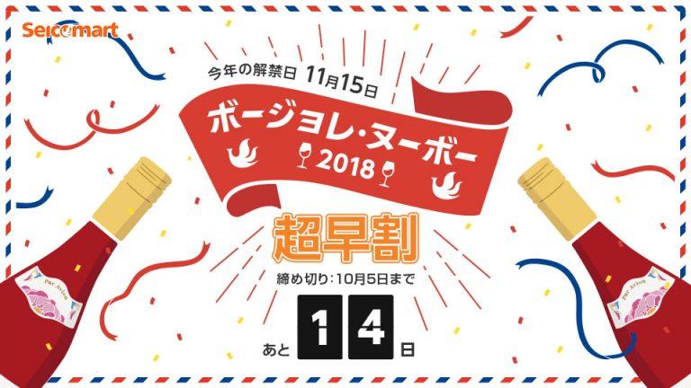 ボージョレ・ヌーボー2018 予約ページ & Twitterキャンペーン