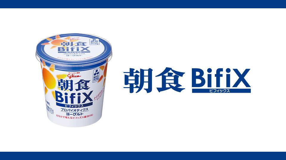 """""""菌のチカラを健康に。"""" 朝食BifiXヨーグルト ブランドサイト"""