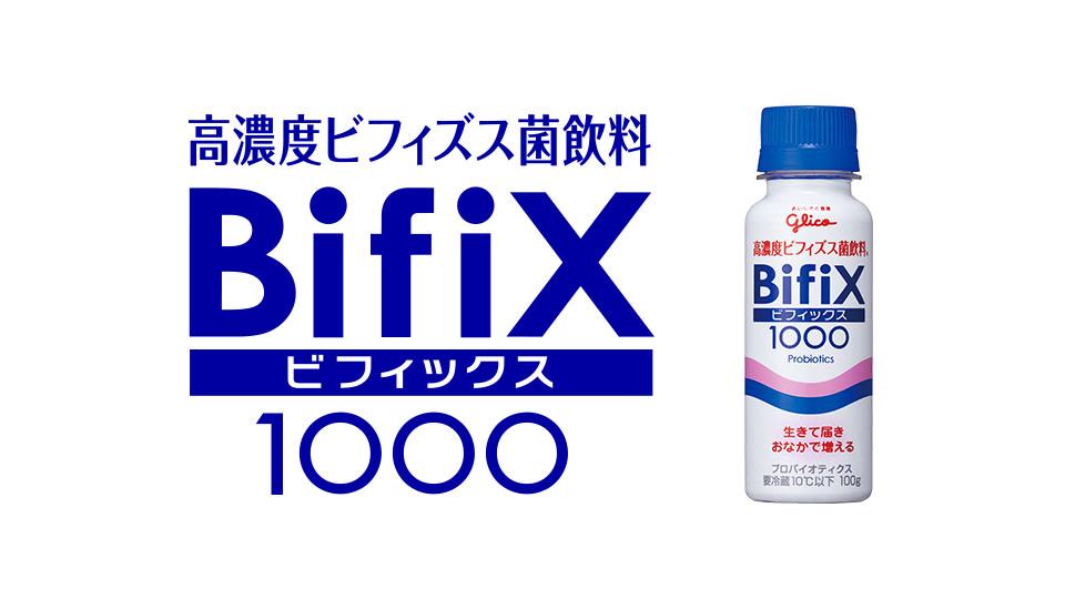 BifiX1000 ブランドサイト