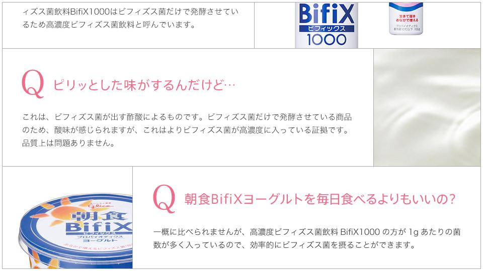 高濃度ビフィズス菌飲料 BifiX1000