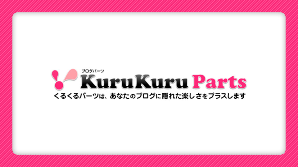 くるくるパーツ-kurukuru Parts-