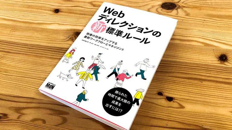 Webディレクションの新・標準ルール 改訂第2版