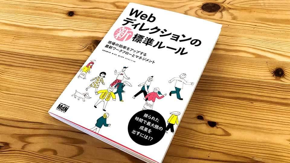 現場の効率をアップする最新ワークフローとマネジメント「Webディレクションの新・標準ルール」