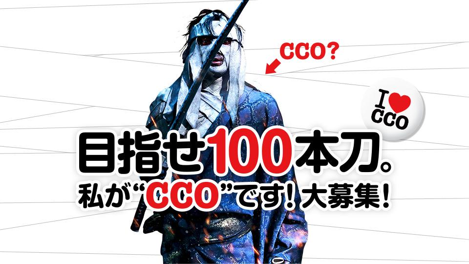 """映画るろうに剣心「目指せ100本刀。私が""""CCO""""です!大募集!」キャンペーン"""