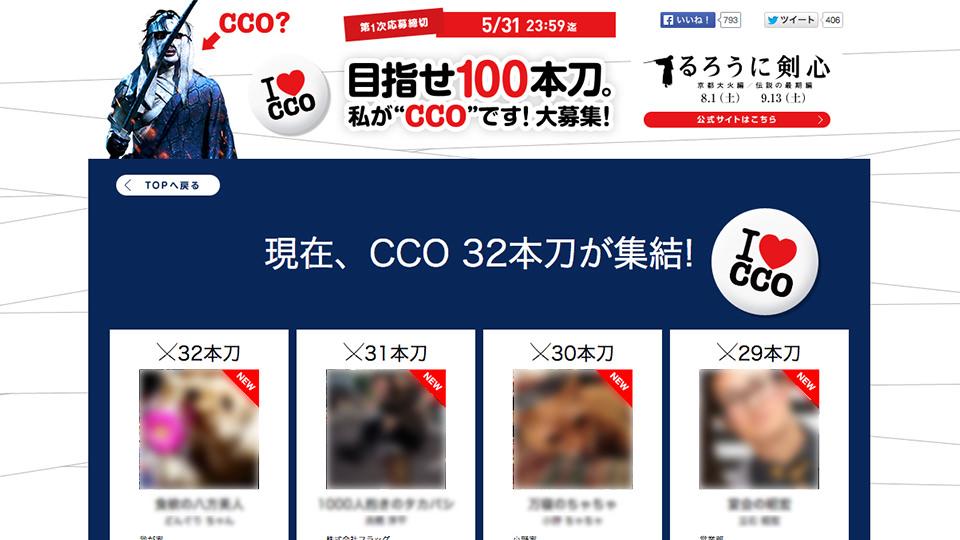 """るろうに剣心 目指せ100本刀。私が""""CCO""""です!大募集!"""