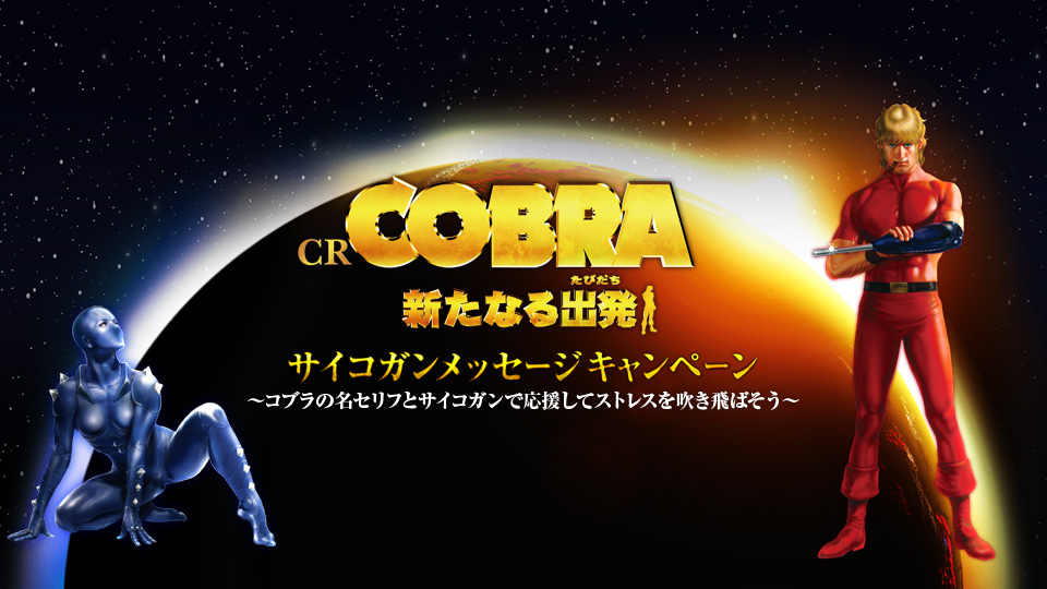 ゲームに連動してTwitterで応援ツイートを飛ばし合う!「CR COBRA『サイコガンメッセージ』キャンペーン」