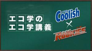 『Coolish(クーリッシュ)』×『ROOKIES(ルーキーズ)』