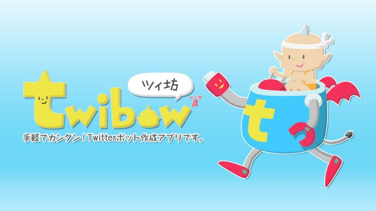 """""""ボクもボットが作りたい。"""" Twibow(ツイ坊) Twitterボット作成アプリ"""