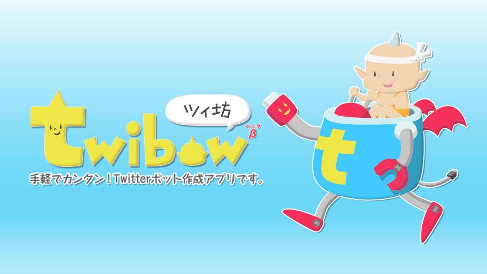 Twibow(ツイ坊)