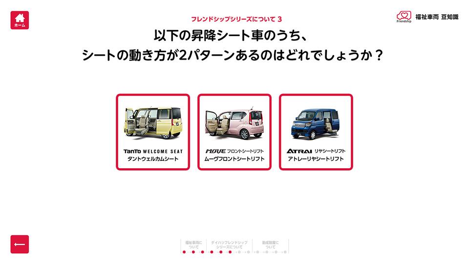ダイハツ「フレンドシップ」【福祉車両】デジタルサイネージコンテンツ