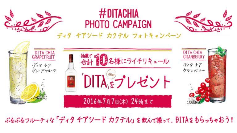 ぷるぷるフルーティな「ディタ チアシード カクテル」を飲んじゃおう!「#DITACHIA フォトキャンペーン」
