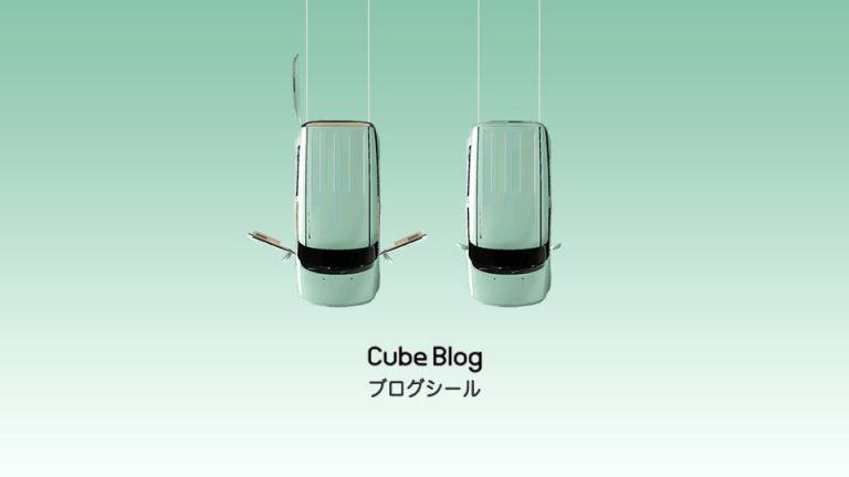 """""""面白さから1,000以上のブログで利用。"""" 日産CUBE(キューブ)ブログパーツ"""