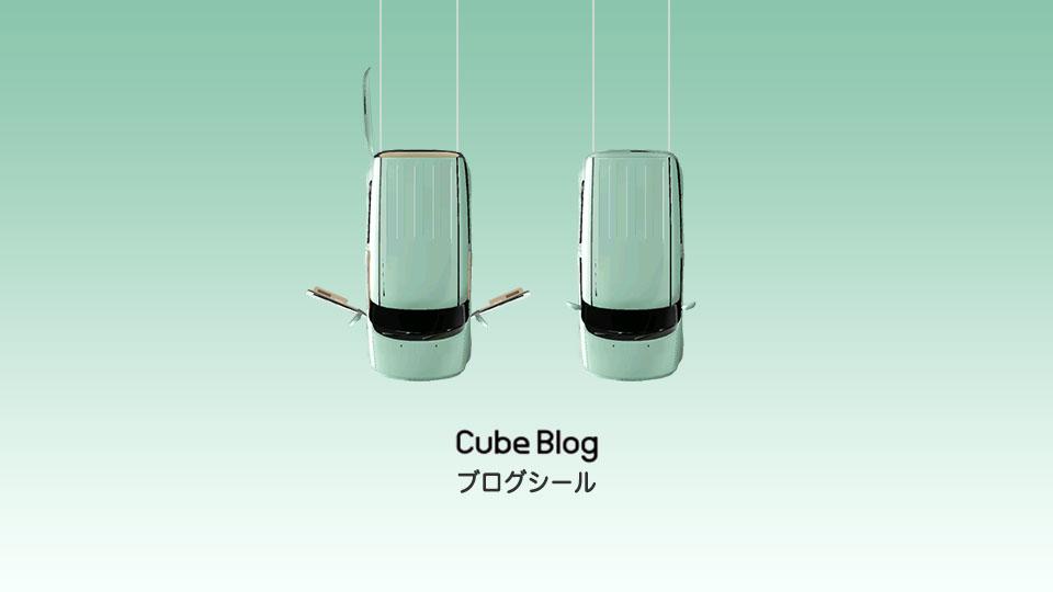 ブログパーツをプロモーション手法として、日本で初めて活用!「日産CUBE(キューブ)ブログパーツ」
