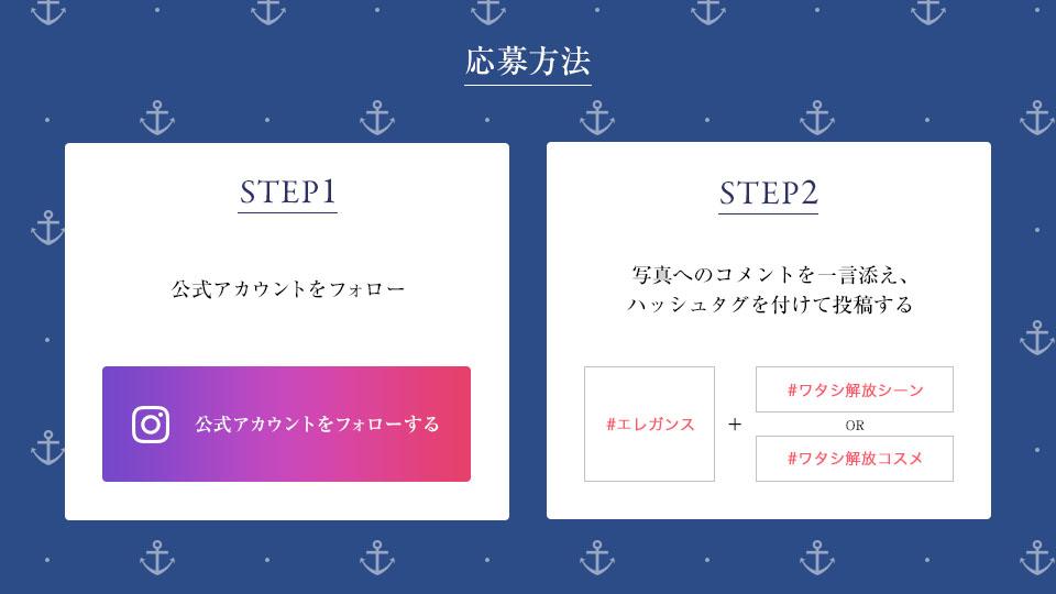 エレガンス「#ワタシ解放」Instagramキャンペーン
