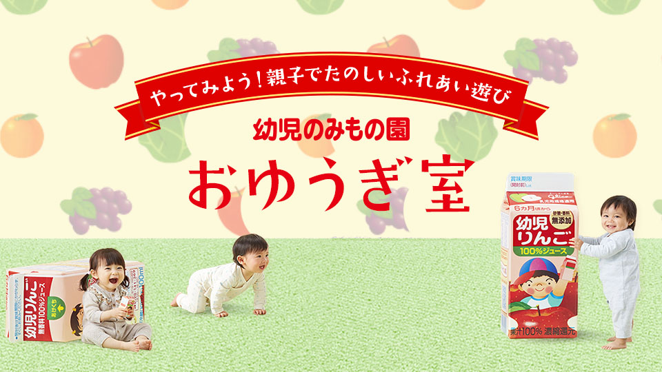 親子で一緒に楽しめる。「飲む」ことを通じて、親子みんなの元気を育くむサイト「幼児のみもの園」
