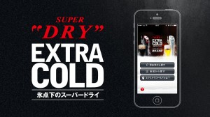 EXTRA COLD APP