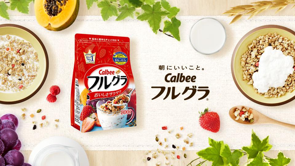 フルグラ® | カルビー株式会社