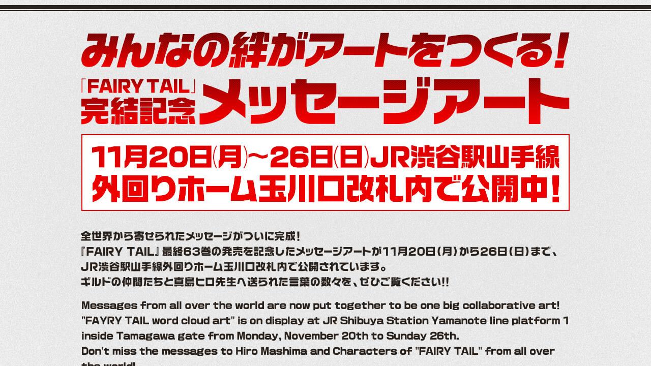 FAIRY TAIL 完結記念 メッセージアート スペシャルページ