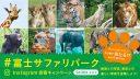富士サファリパーク Instagram投稿キャンペーン