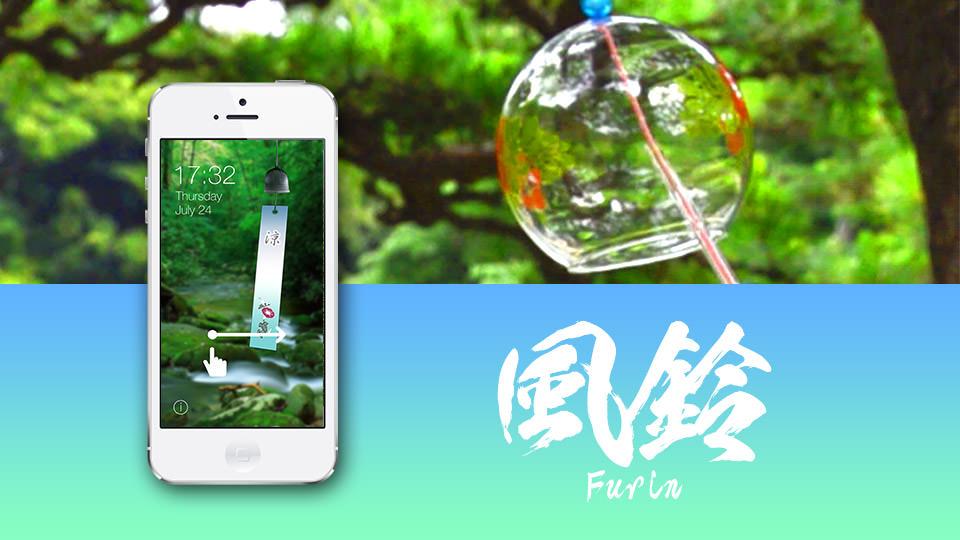 風鈴 -Japanese Wind Chime- スマートフォンアプリ