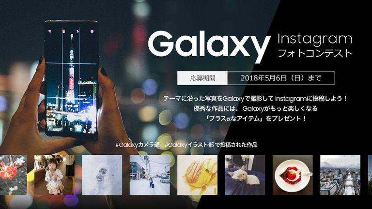 Galaxyで撮影してInstagramに投稿しよう!「Galaxy Instagram フォトコンテスト」