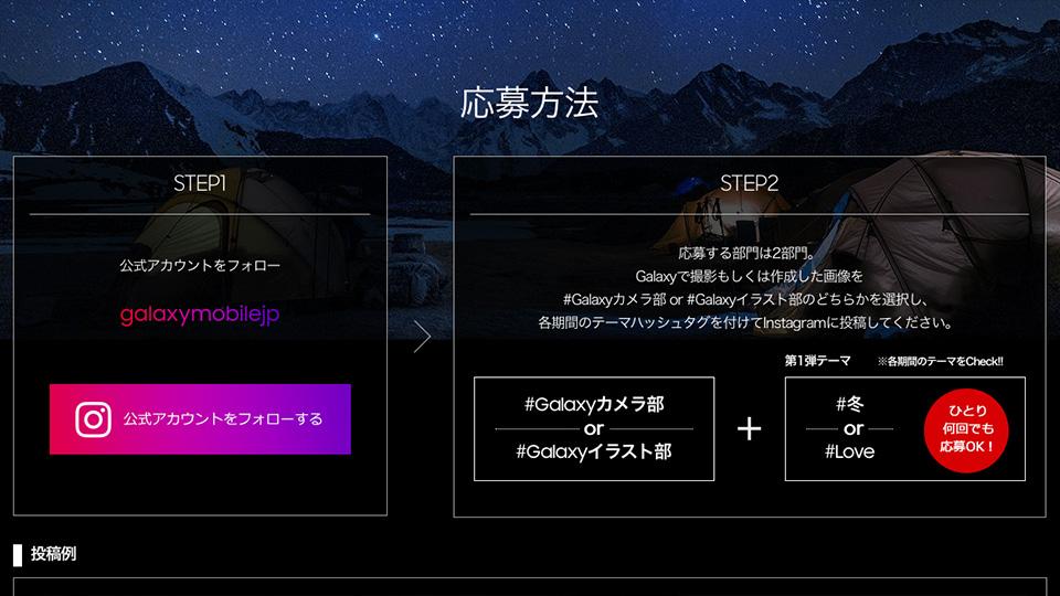 Galaxy Instagram フォトコンテスト|サムスン電子ジャパン株式会社
