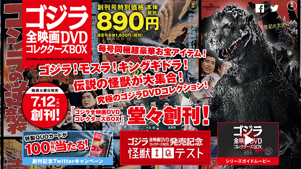 診断コンテンツを活用!マニアックな問題で話題訴求!「ゴジラ 全映画DVDコレクターズBOX『怪獣IQテスト』」