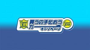 Goo鑑定 買うの手伝おうカーキャンペーン