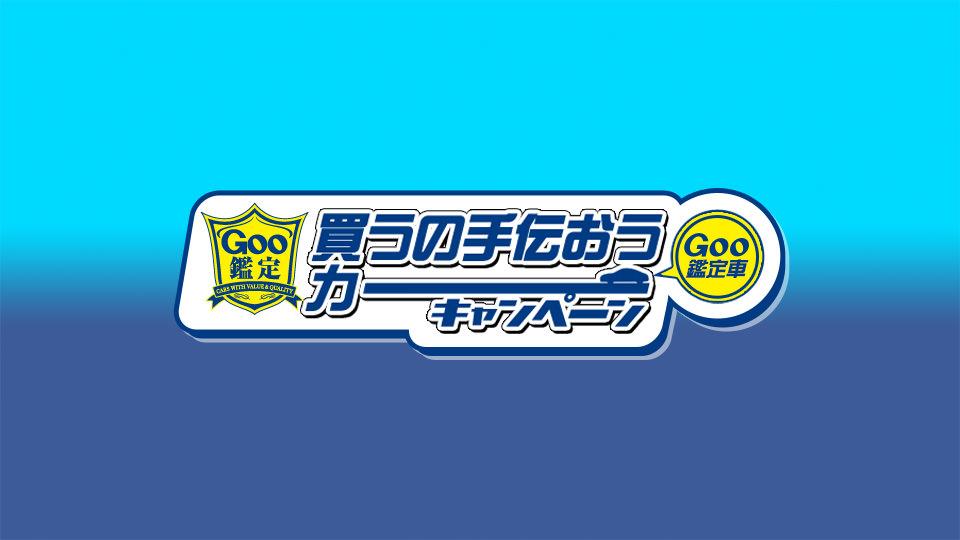 日本全国にGoo鑑定車の購入検討してる人がこんなに!「買うの手伝おうカーキャンペーン」