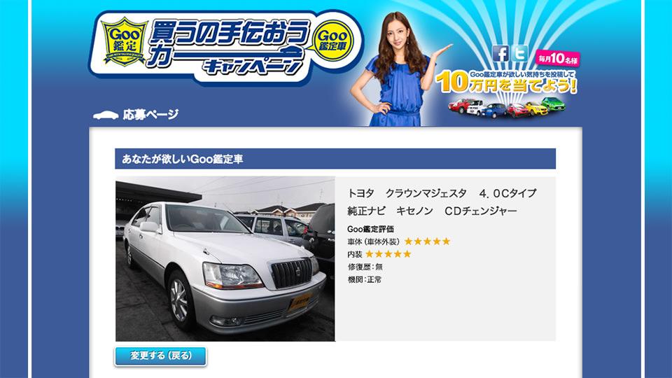 Goo-net 買うの手伝おうカー キャンペーン
