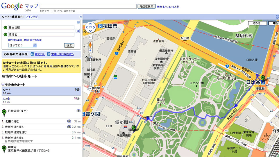 Googleマップの徒歩ルート案内