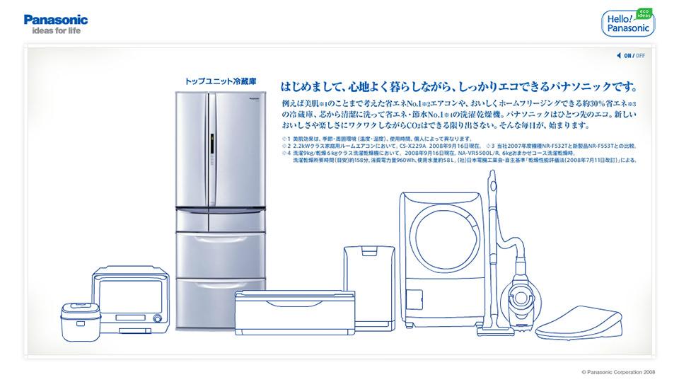 """""""ナショナルとパナソニックのブランド統合。"""" Hello Panasonic! スペシャルサイト"""