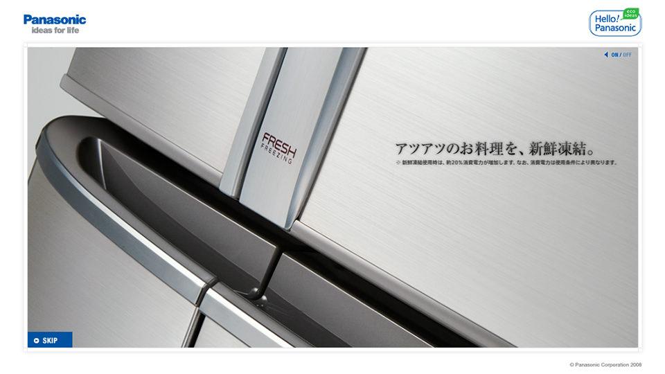 ナショナルからパナソニックへ。統一ブランドへの架け橋「Hello! Panasonic ブランドサイト」