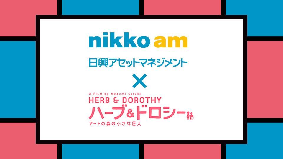 ブランドの取組みをアートディレクションで表現『日興アセットマネジメント×ハーブ&ドロシー』スペシャルサイト