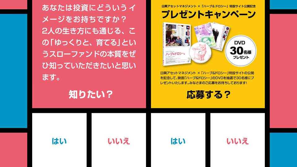 『日興アセットマネジメント×ハーブ&ドロシー』スペシャルサイト施策