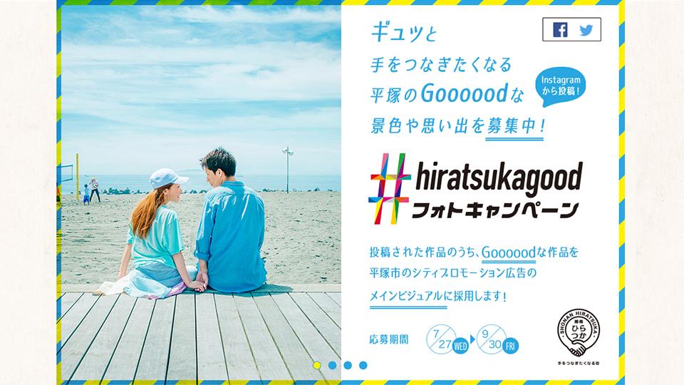 #hiratsukagoodキャンペーン