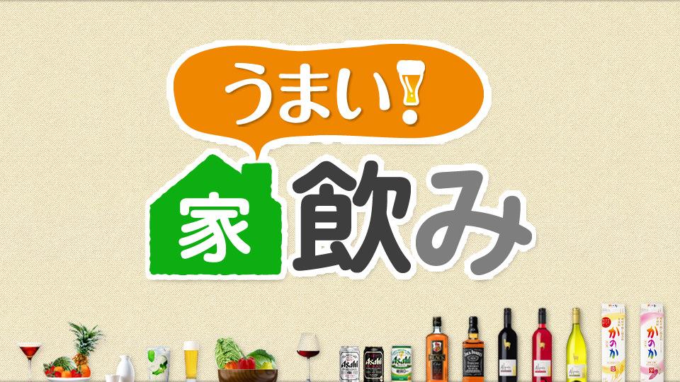 アサヒビール「うまい!家飲み」コンテンツマーケティング施策