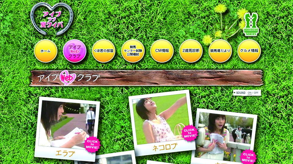 夏競馬を楽しむミニミニWEB動画が40本「アイブラブ夏ケイバ JRA北海道シリーズ」
