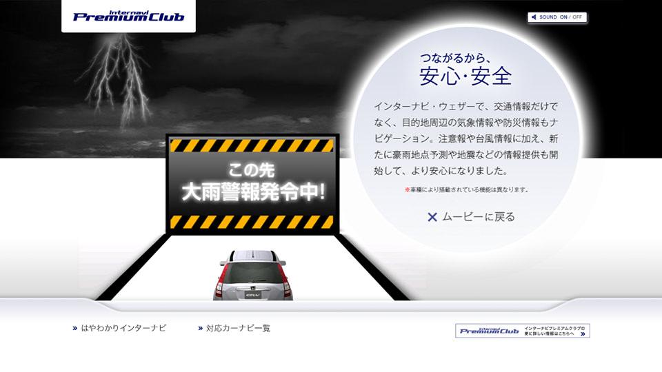 インターナビ – Honda