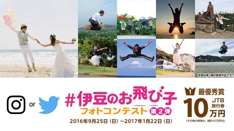 観光プロモーション「#伊豆のお飛び子 フォトコンテスト」施策