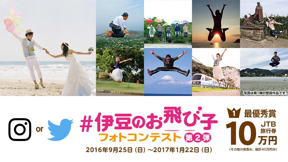 #伊豆のお飛び子 フォトコンテスト